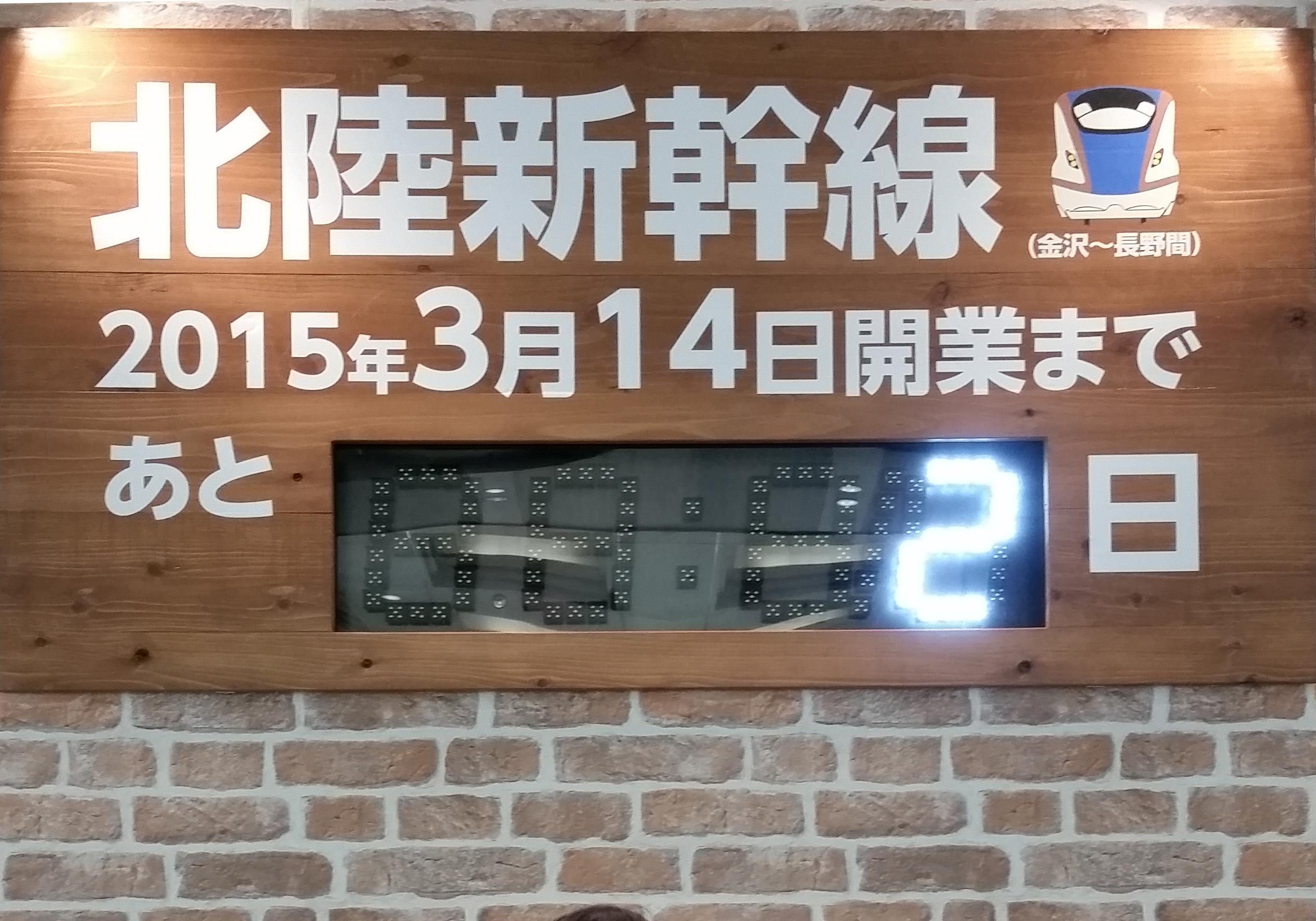 金沢-長野 北陸新幹線