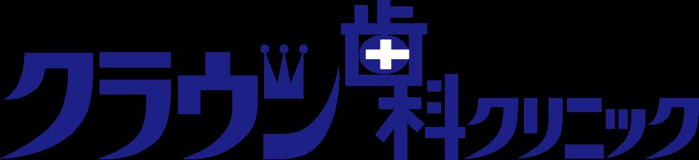 金沢市のクラウン歯科クリニック