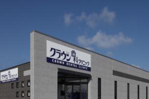 金沢_歯科医院