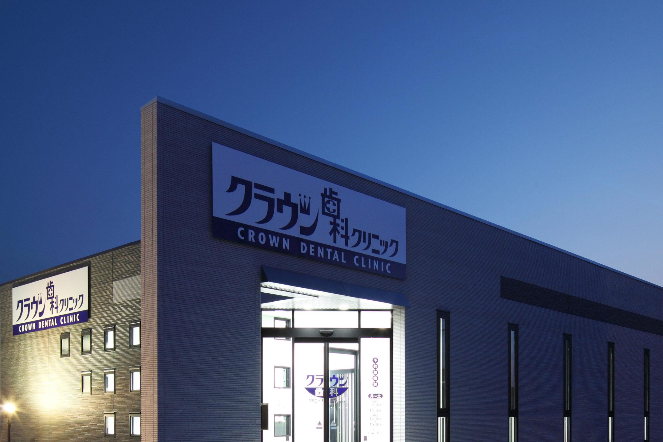 金沢市の歯医者